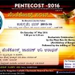BCCRS_Konkani_Pentecost2016